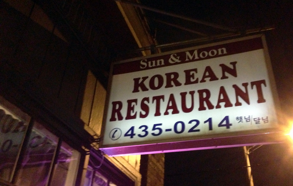 Sun Moon Korean Restaurant East Providence Ri