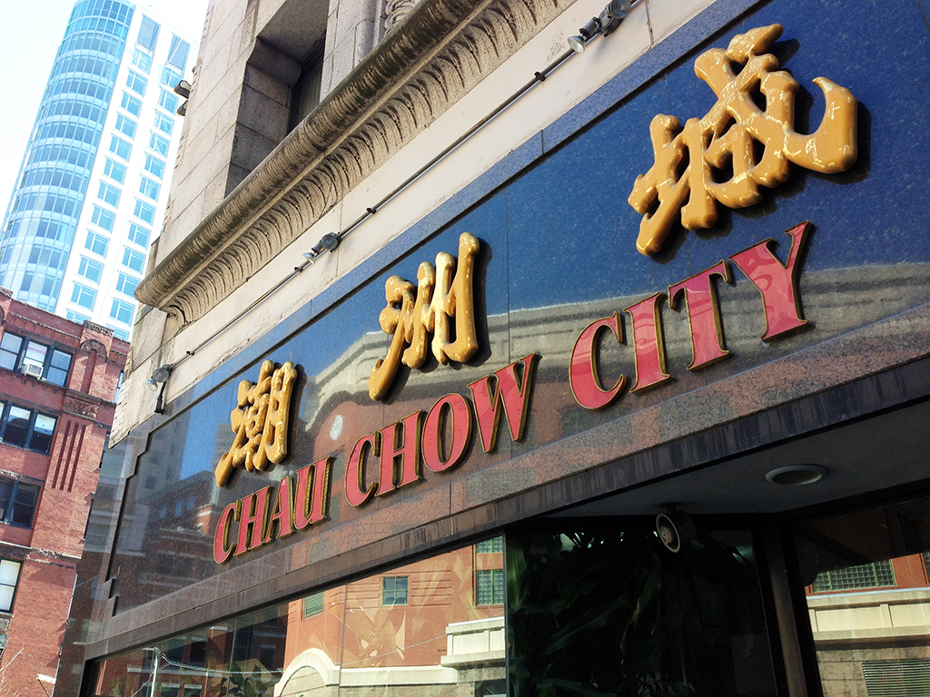 Chau Chow City Dim Sum Review Boston Ma Home Is A Kitchen