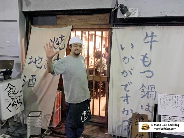 Man Fuel Food Blog - Kurara - Koenji, Japan - Akio Arai